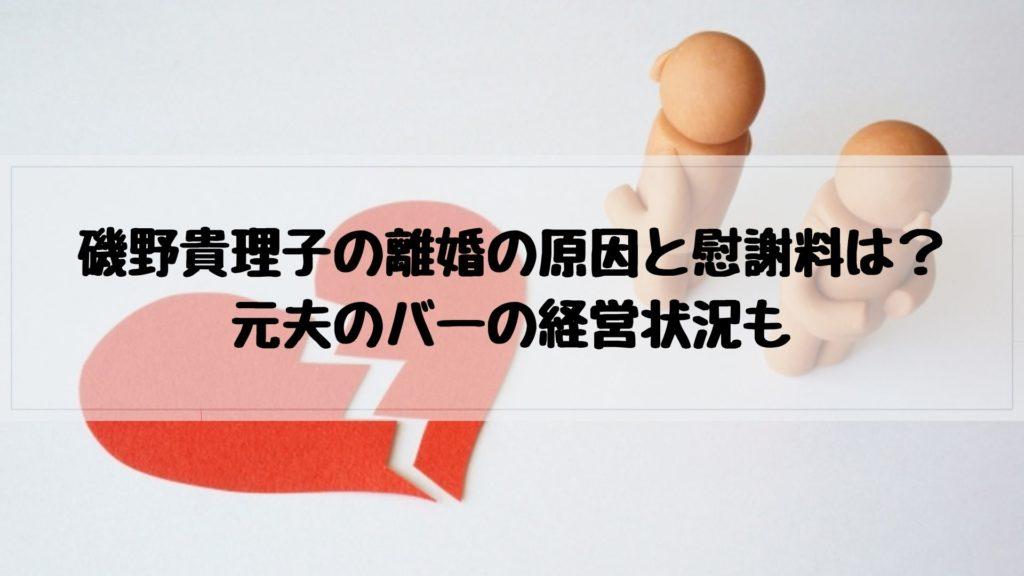 磯野貴理子の離婚の原因と慰謝料