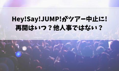 Hey!Say!JUMP!がツアー中止に