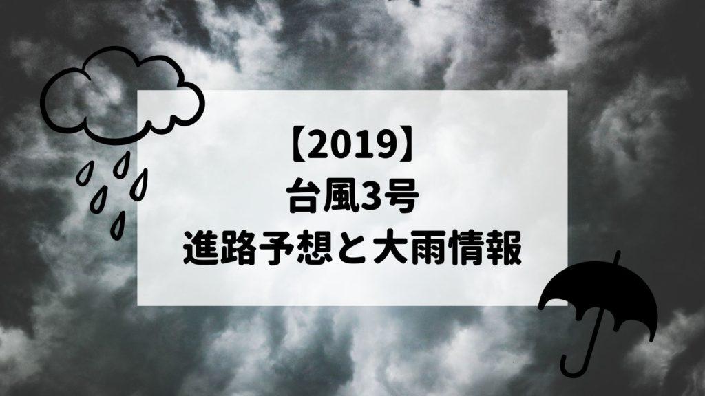 2019 台風3号 進路予想