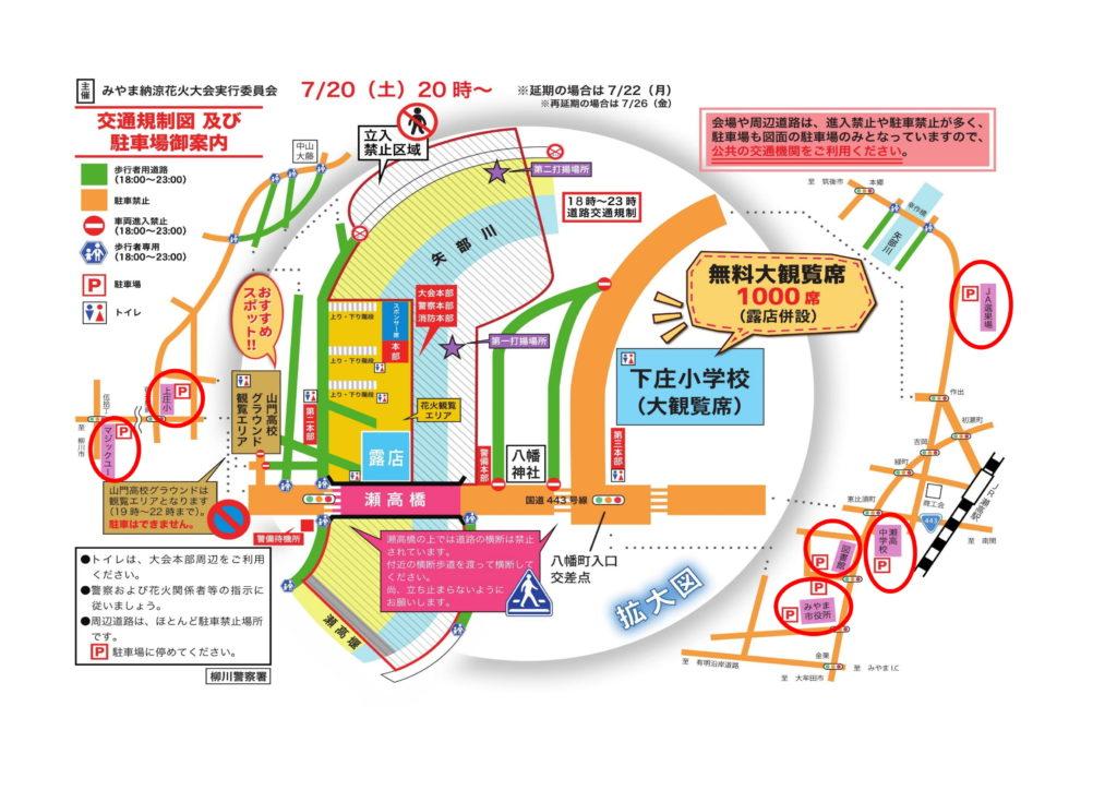 みやま納涼花火大会 駐車場マップ