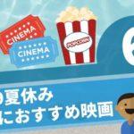 2019 夏休み 子供 おすすめ 映画