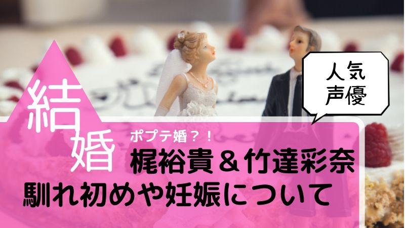 梶裕貴 竹達彩奈 結婚