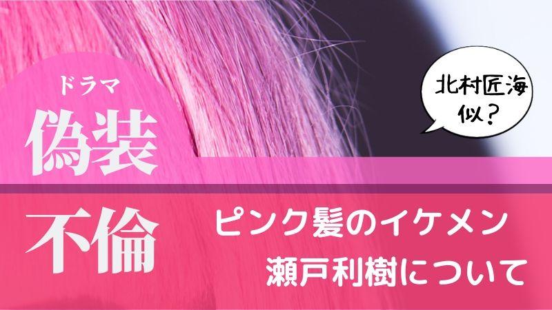 偽装不倫 ピンク髪 イケメン 瀬戸利樹