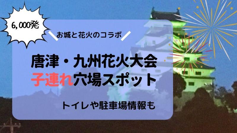 唐津 九州花火大会 子連れ 穴場