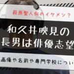 和久井映見 長男 専門学校