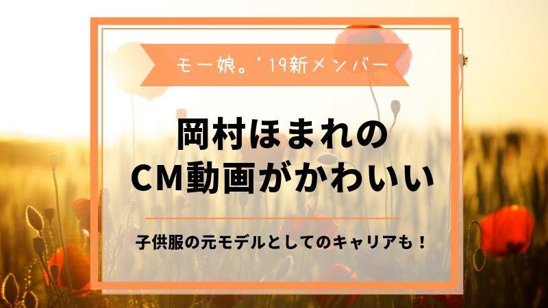岡村ほまれ CM動画 かわいい