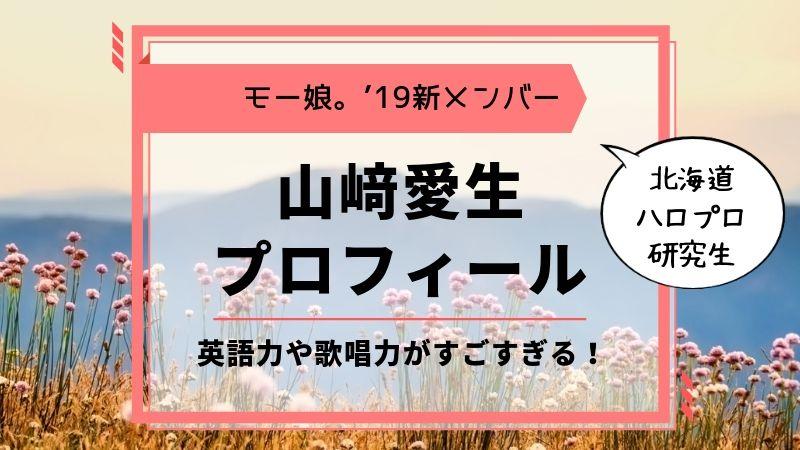 山﨑愛生 プロフィール 英語力