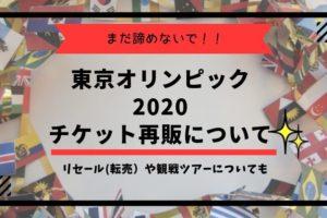 東京オリンピック チケット 再販