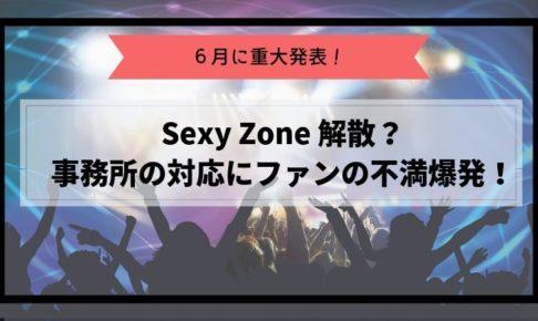 SexyZone解散