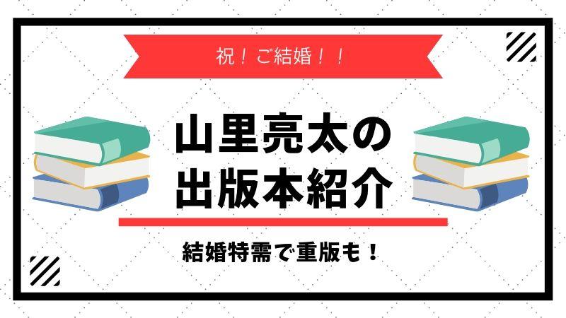 山里亮太出版本 紹介