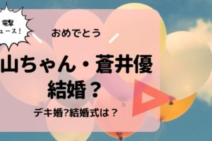山ちゃん 蒼井優 結婚