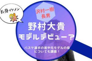 野村大貴 沢村一樹長男 モデルデビュー?