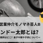 闇営業 仲介 バンドー太郎