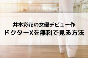 井本彩花 ドクターX