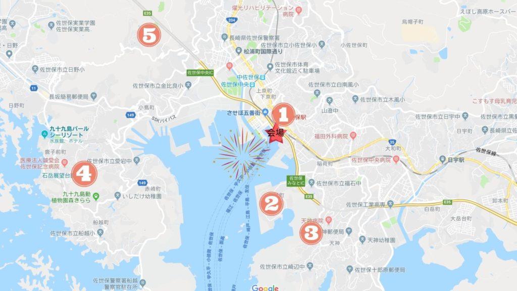 させぼシーサイドフェスティバル 穴場 マップ