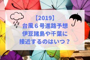 2019 台風6号 米軍進路予想 伊豆諸島 千葉