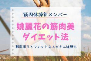 姚麗花 筋肉体操 新メンバー 女性 美しい 女子大生 ダイエット法