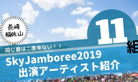2019スカイジャンボリー 出演アーティスト 紹介