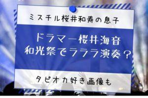 桜井海音 和光祭 タピオカ
