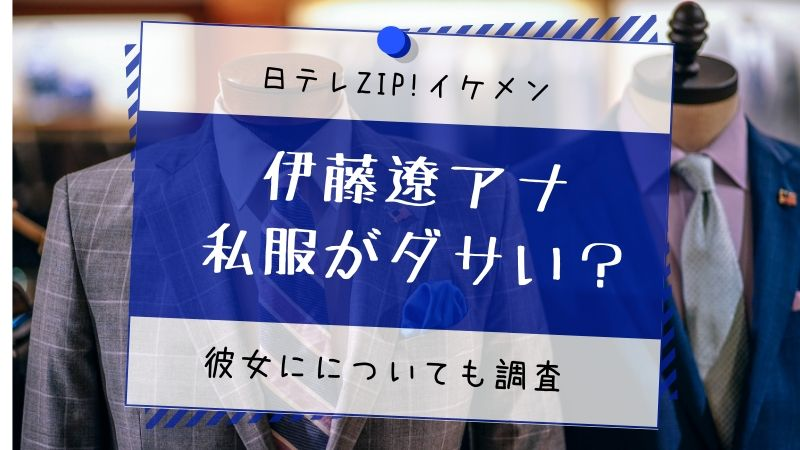 伊藤遼アナ イケメン 私服 ダサい 彼女