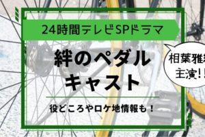 絆のペダル キャスト ロケ地