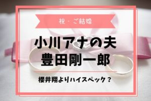 豊田剛一郎 イケメン 顔画像 小川アナ 桜井翔