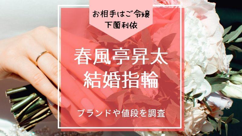 春風亭昇太 結婚指輪