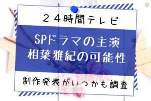 24時間テレビ ドラマ 主演 相葉雅紀