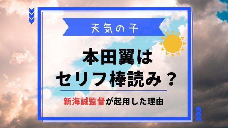 天気の子 本田翼 演技 棒読み