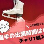 24時間テレビ2019 羽生選手 出演時間 チャリT 購入方法