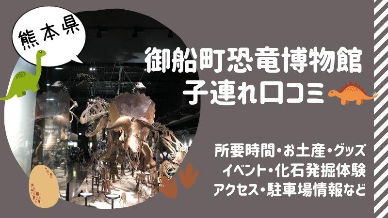 御船町恐竜博物館 子連れ 口コミ