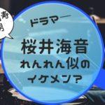 桜井海音 イケメン 画像 れんれん