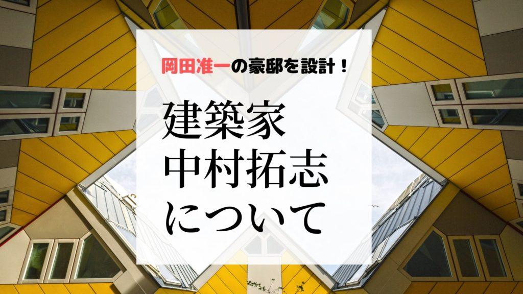 岡田准一 豪邸 設計 中村拓志