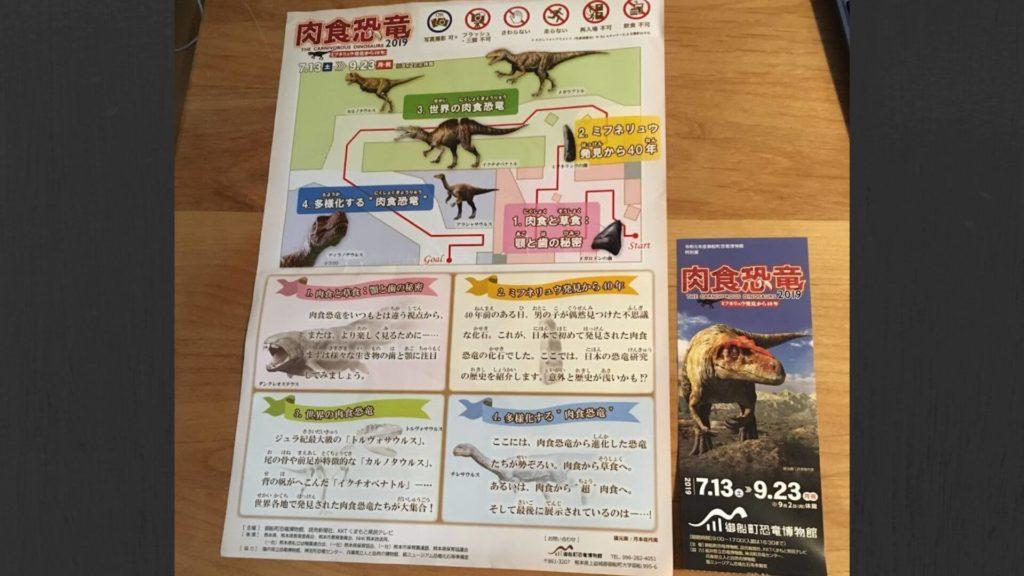 肉食恐竜展 チケット
