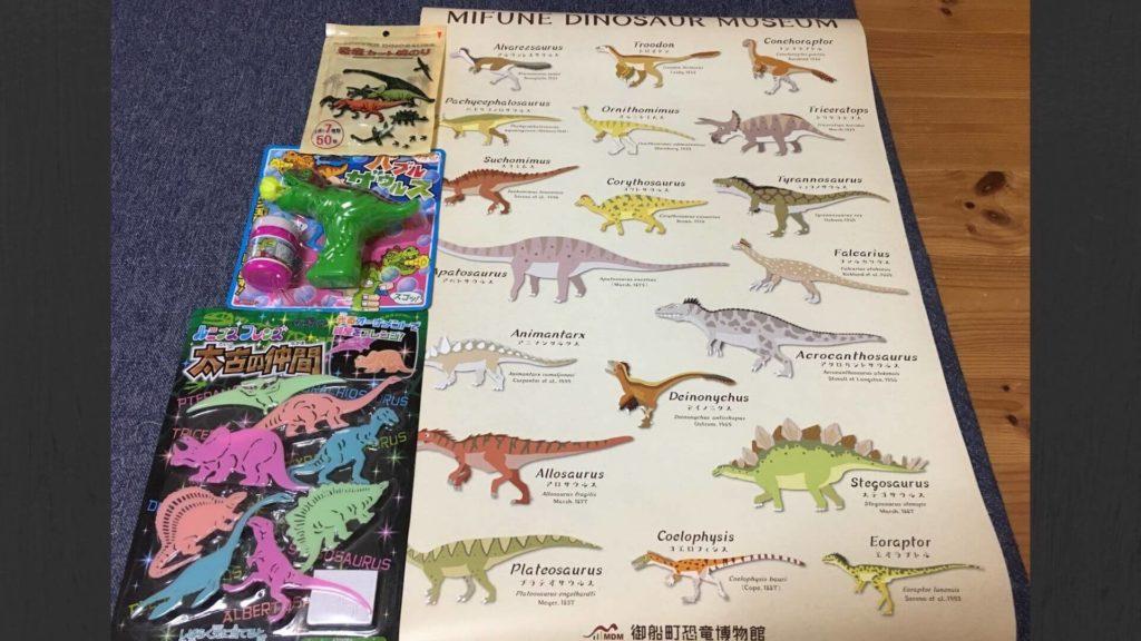 御船町恐竜博物館 購入したグッズ