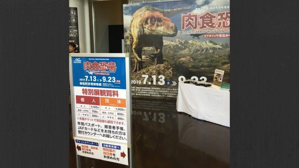 肉食恐竜展2019 チケット