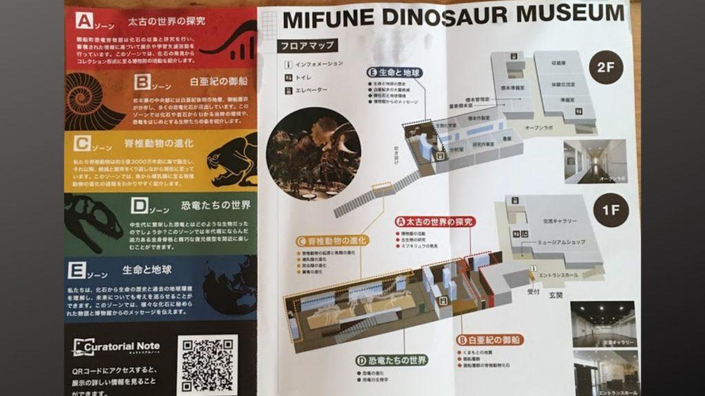 御船町恐竜博物館 フロアマップ
