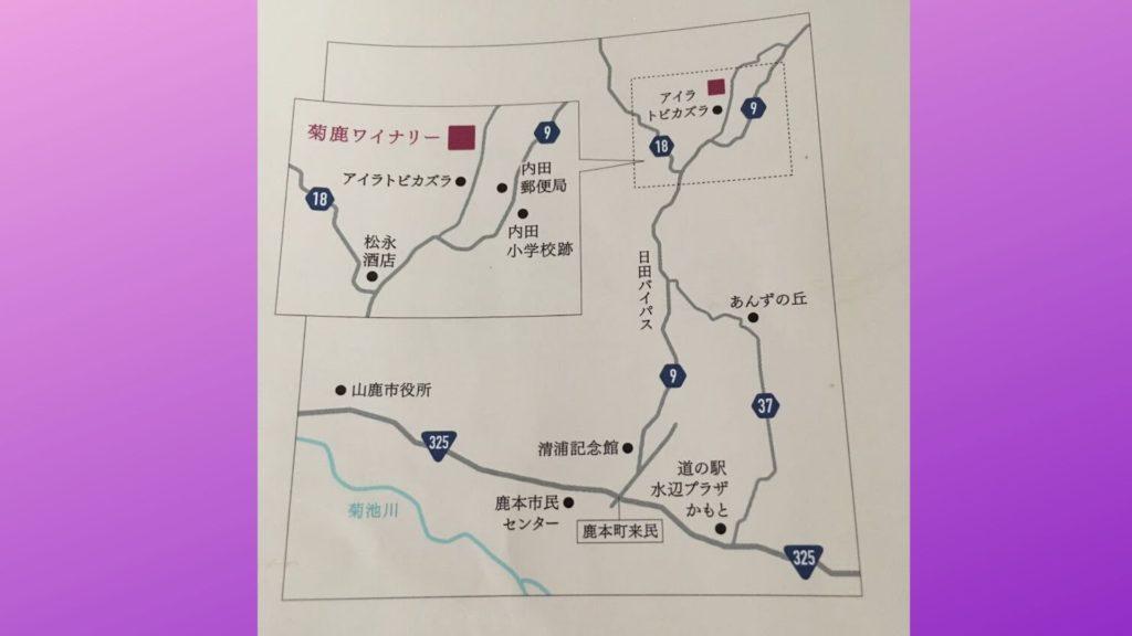 菊鹿ワイナリー マップ