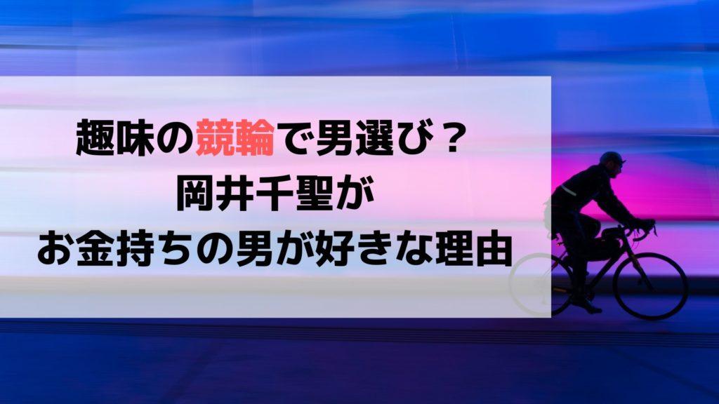 岡井千聖 趣味 競輪 男選び