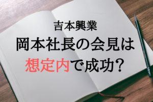 岡本社長 辞任会見 いつ