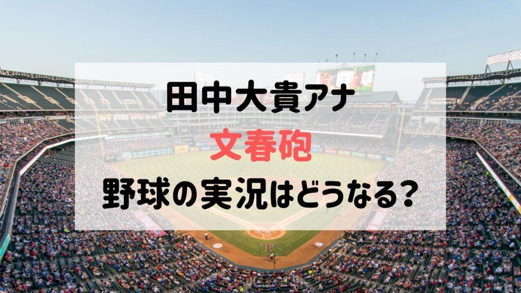田中大貴 文春砲 実況