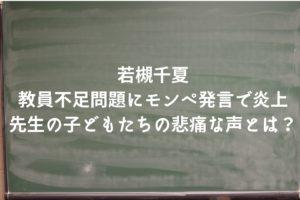 若槻千夏 モンペ発言 炎上