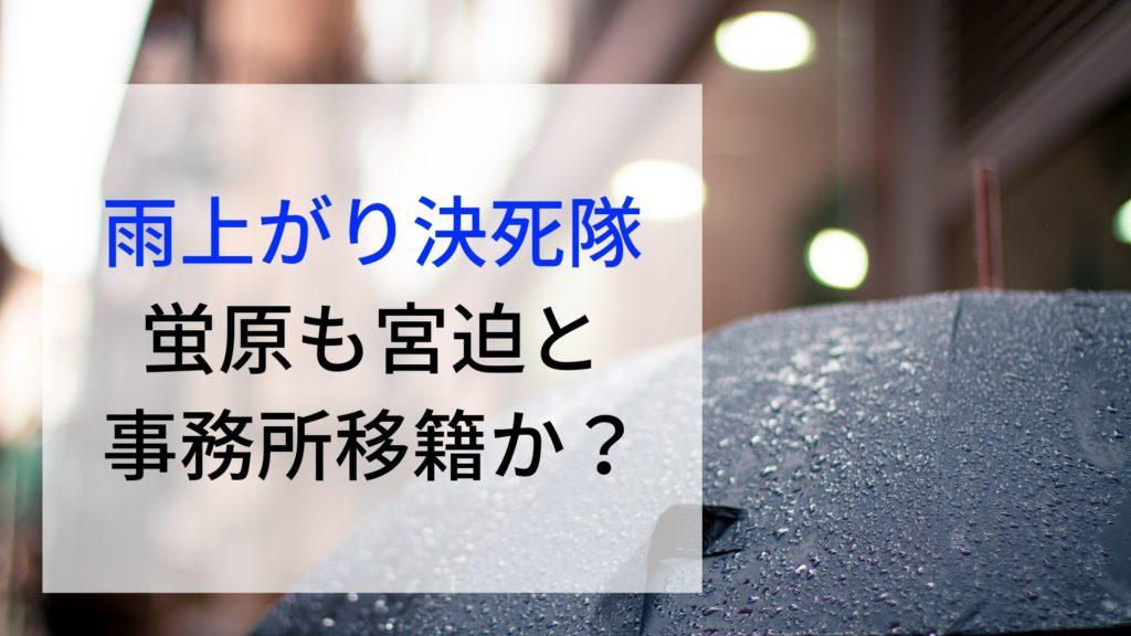 蛍原 事務所 移籍
