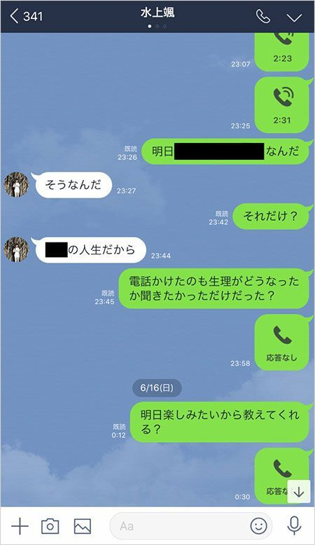 水上颯 LINE
