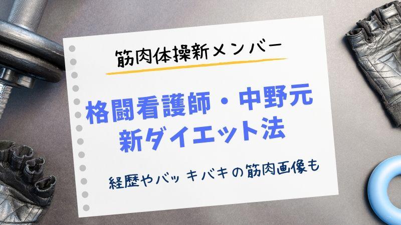中野元 格闘看護師 テコンドー ダイエット法