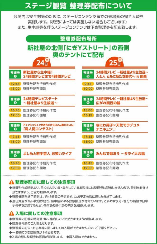 24時間テレビ2019 読売テレビ