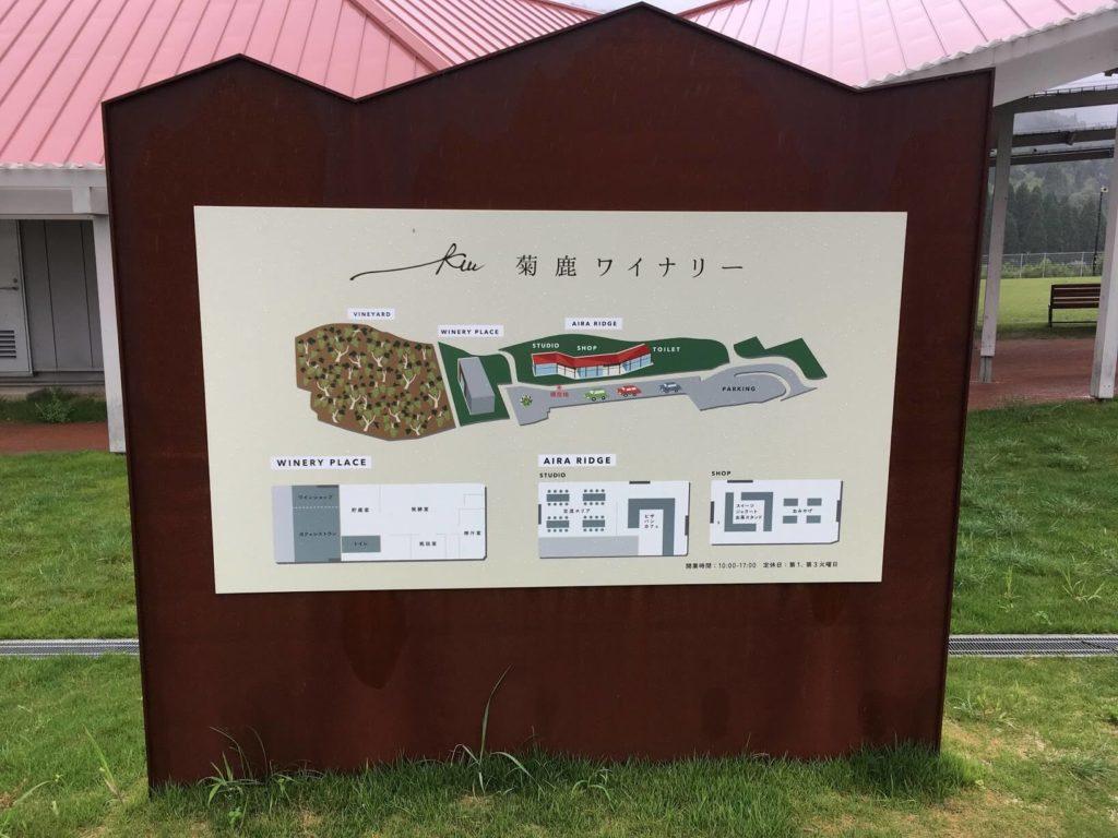 菊鹿ワイナリー フロアマップ