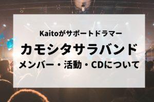 桜井海音 カモシタサラバンド