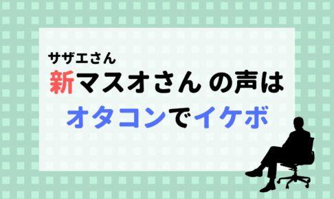 マスオさん 田中秀幸 オタコン イケボ