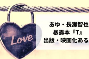 浜崎あゆみ 長瀬智也 T 出版 映画化